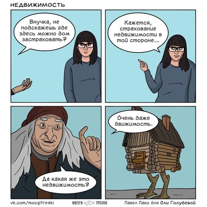 Недвижимость Мозги трески, Комиксы, Недвижимость