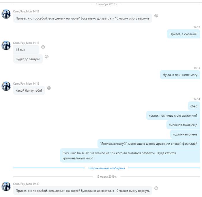 Второе пришествие Skype, Мошенники, Скриншот