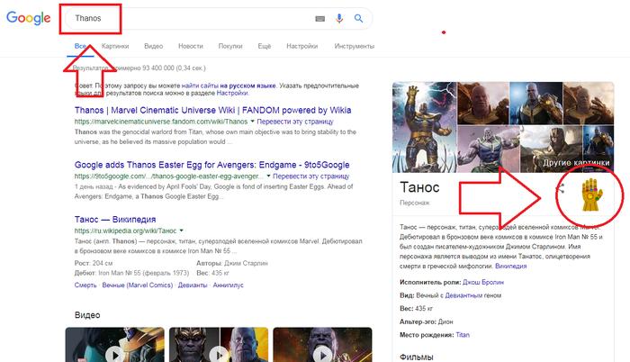 Пасхалка от Google Танос, Щелчок Таноса, Перчатка бесконечности, Google, Пасхалка, Запрос в гугле