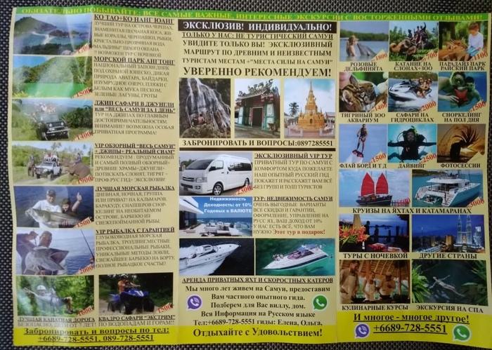 Неудачный опыт покупки тура на Ко Самуи, Таиланд Таиланд, Ко Самуи, Самуи, Остров Самуи, Негатив, Обман, Путешествия, Длиннопост