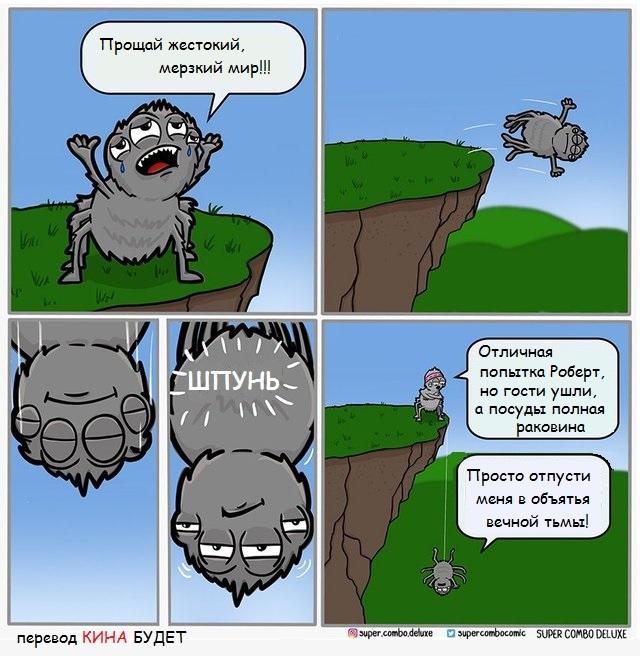 Драматический паук...