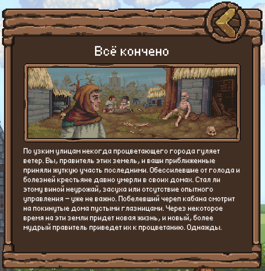 Варианты поражения - Life is Hard Игры, Indie, Unity, Gamedev, Pixel Art, Steam, Life is Hard, Стратегия