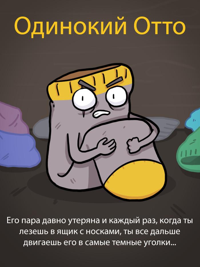 Типы носков Martadello, Комиксы, Носки, Жизнь, Длиннопост
