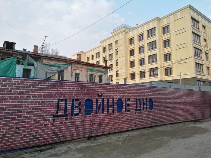 Город контрастов Нижний Новгород, Стрит-Арт, Контраст