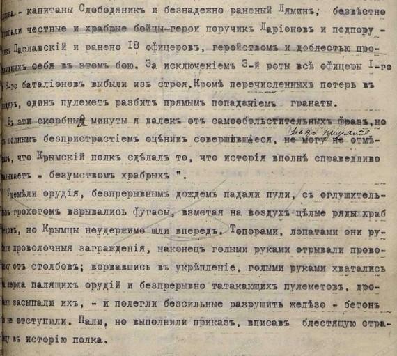 Когда прорывается внутренний писатель. Первая мировая война, Российская империя, Перемышль, История
