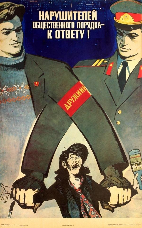 «Нарушителей общественного порядка — к ответу!». СССР, 1980 СССР, Плакат, Советские плакаты, Нарушитель, Порядок, Хулиганство, Милиция, Дружинники