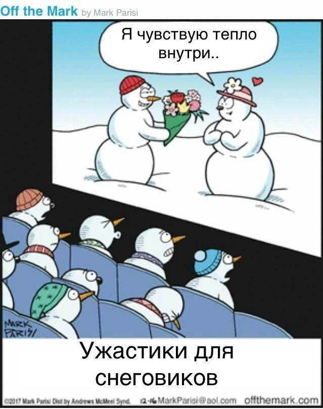 Комикс про ужастики: тепло-это не всегда хорошо