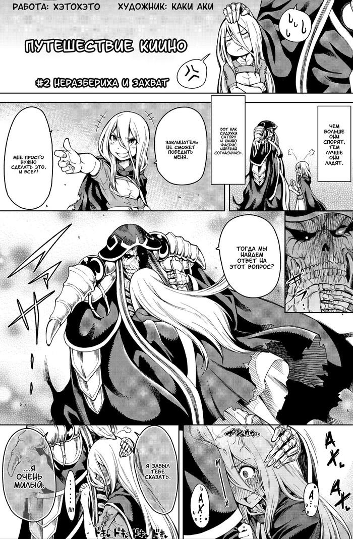 Вампирская принцесса и Король Нежити Аниме, Манга, Overlord, Милота, Ainz Ooal Gown, Evileye, Длиннопост
