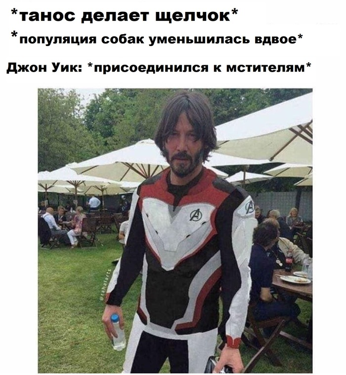 Танос *напрягся*