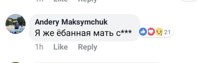 Осторожно, мат Мат, Загадка, Facebook, Комментарии