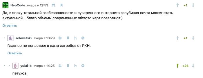 Оценка деятельности РКН на Хабре Роскомнадзор, Habr, Скриншот
