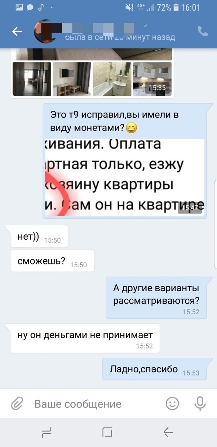 Недавно мне скинули скрины, искали жилье в Москве, вот что получилось... Съемная квартира, Соседи, Москва, Длиннопост