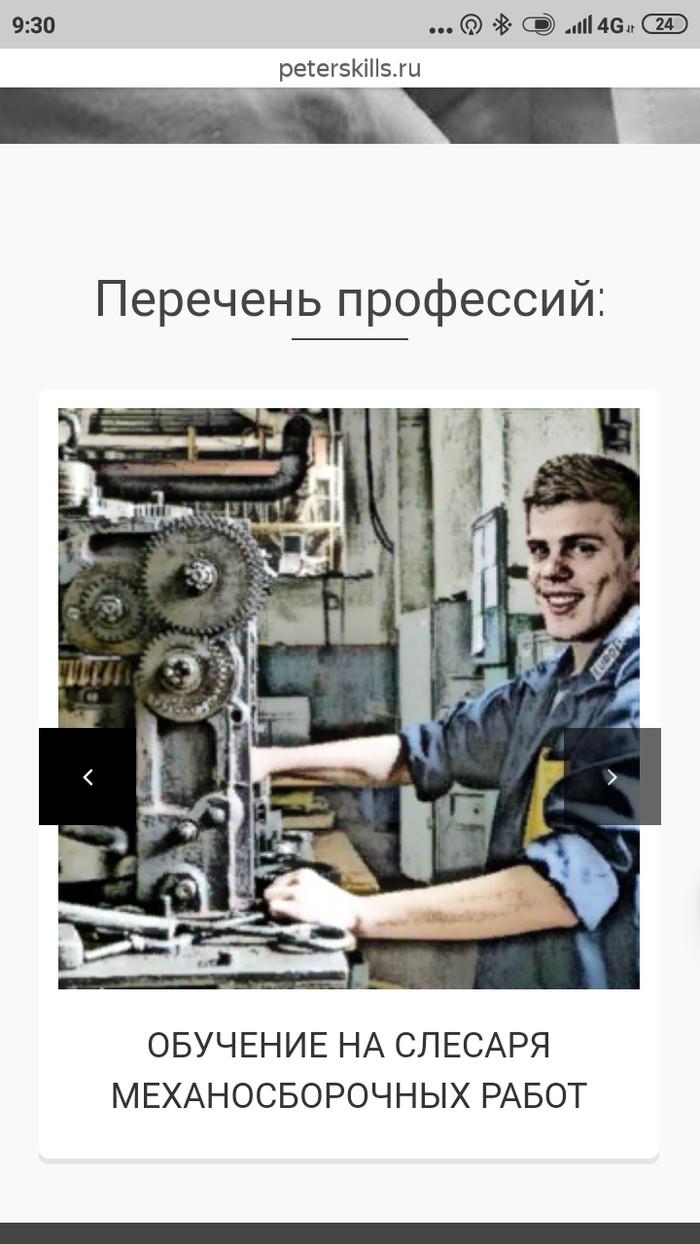 Немного юмора от Питерских предпринимателей. Кокорин и Мамаев, Переквалификация, Работа, Скриншот