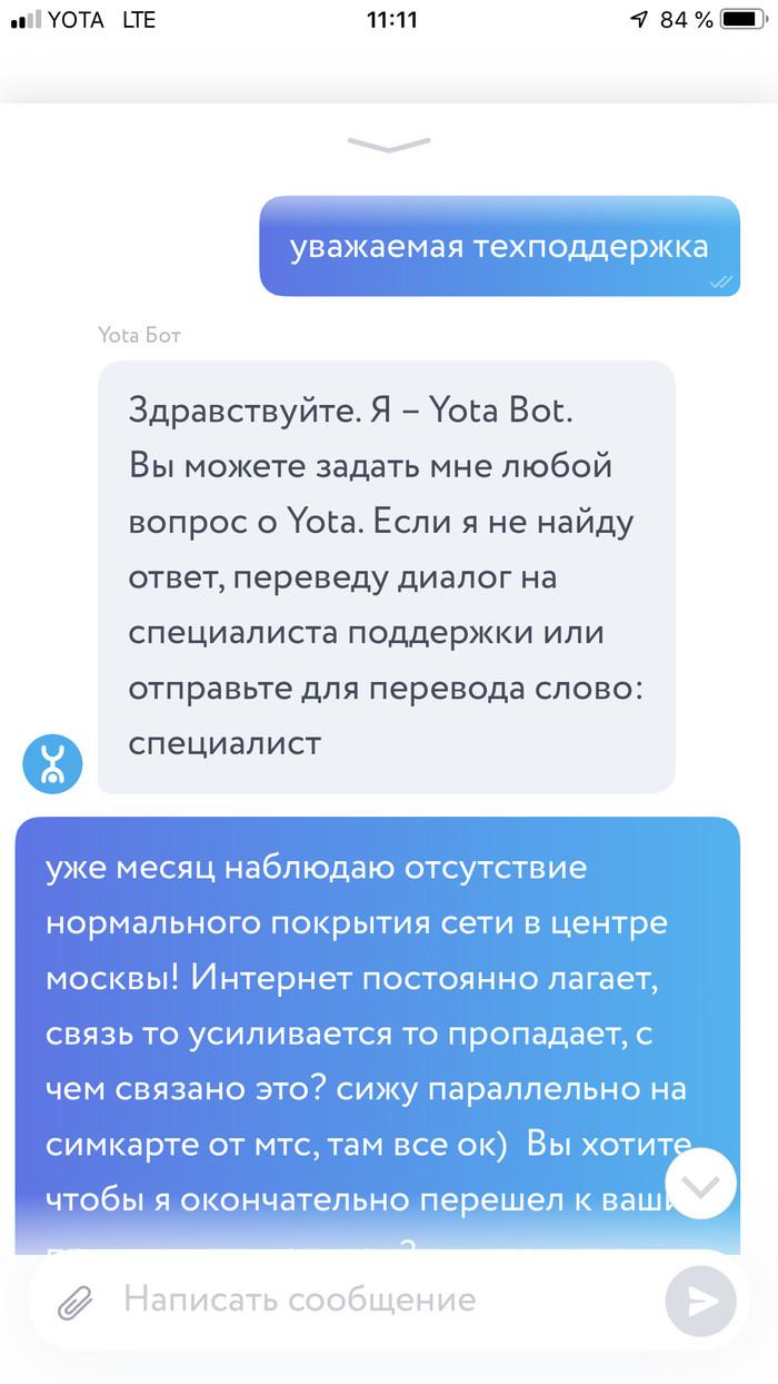 Yota, что ты делаешь? Прекрати... Yota, МТС, Техподдержка, Москва, Длиннопост, Скриншот, Переписка
