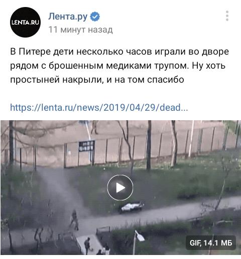 Дети играли с трупом. Дети, Игры, Труп, Новости