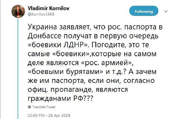 О как Украина, Россия, Политика, Донбасс