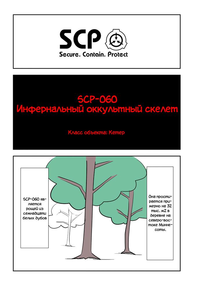 Oversimplified SCP: SCP-060 SCP, SCP Art, Комиксы, Веб-Комикс, Oversimplified SCP, a-Typecorp, Длиннопост, Перевод