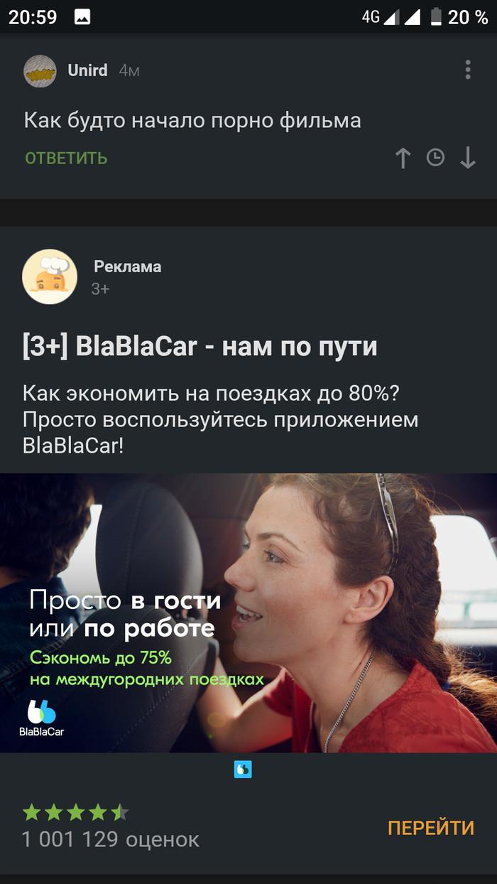 Задрала реклама Реклама на Пикабу, Бла бла, Надоело