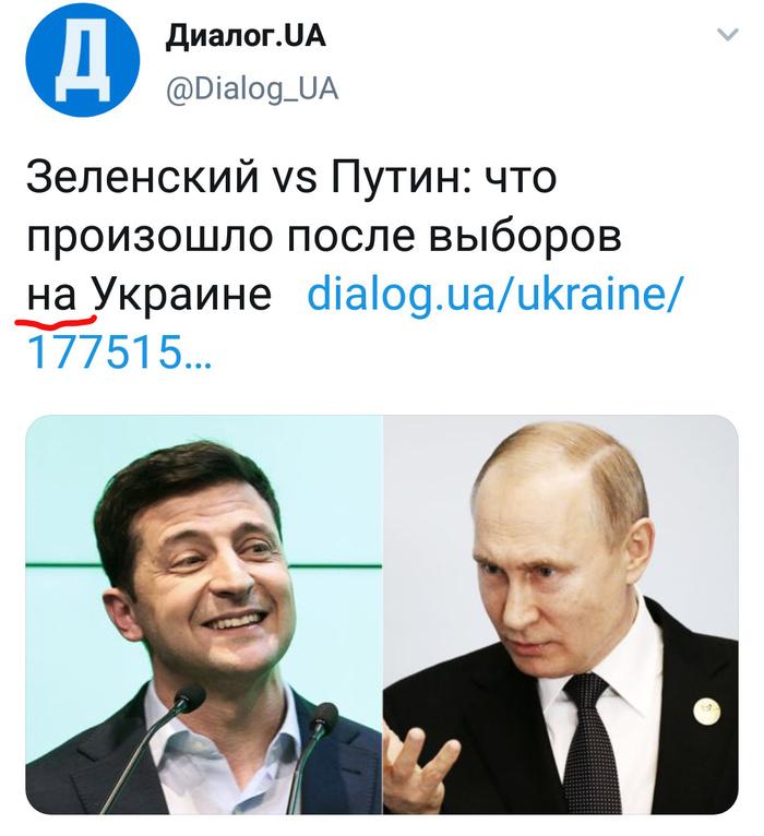 Это залёт Украина, Политика, Укросми, В или на