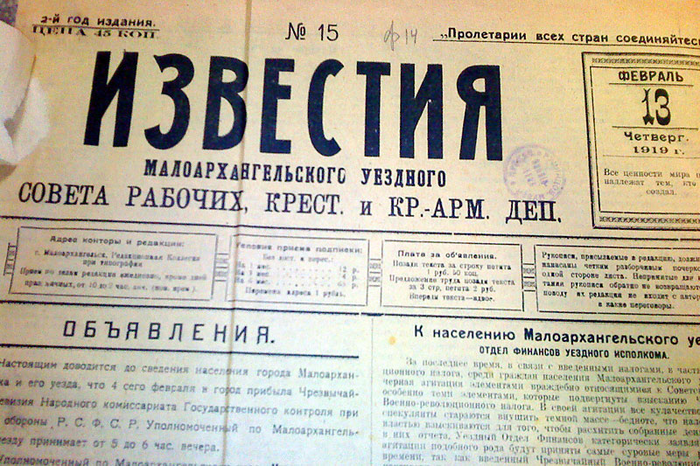 О чём писали газеты ровно 100 лет назад. Пресса, 1919г, Революция, Фотография, Длиннопост