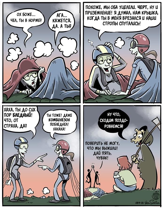 Облом. Комиксы, Перевод, Death and the Maiden, Перевел сам