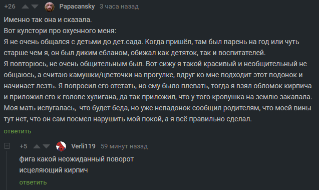 Исцеляющий кирпич Кирпичи, Комментарии на Пикабу, Скриншот, Детский сад