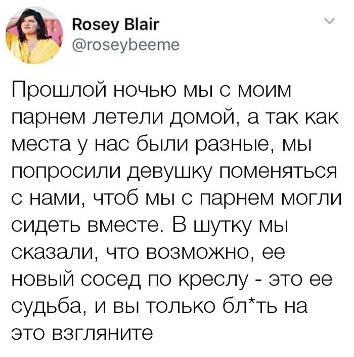 История настоящей любви Самолет, Instagram, Вконтакте, Длиннопост