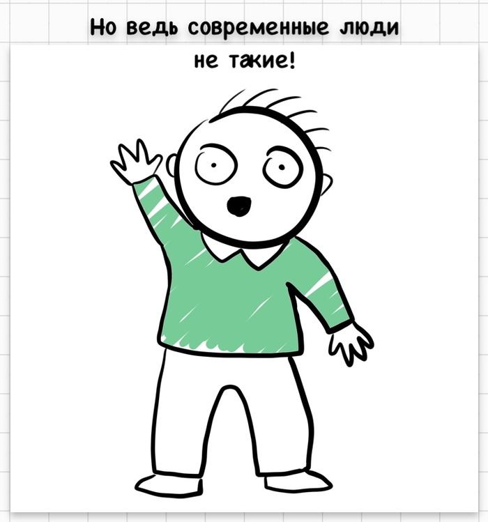 Игры разума Рисунок, Комиксы, Диета, Самообман, Длиннопост