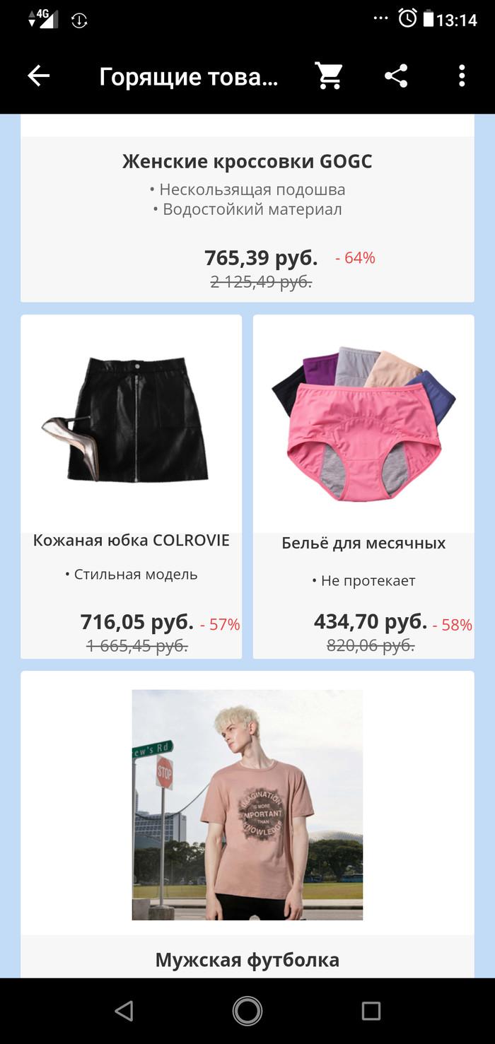 Реклама с Али-Экспресс. Реклама, Алиэкспресс распродажа, Трусы, Длиннопост