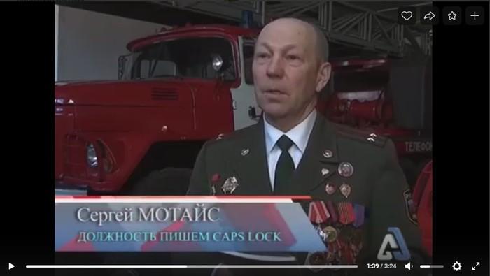 П- профессионализм Новости, Опечатка