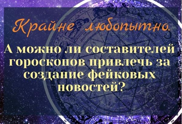Является ли гороскоп фейком?