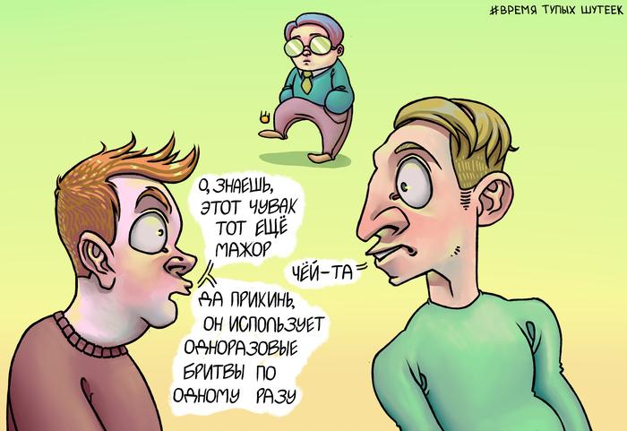 МАЖОООР Время тупых шутеек, Комиксы, Мажоры