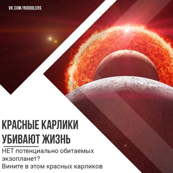 Красные карлики убивают жизнь... Карлики, Красные карлики, Смерть в космосе, Космос, Ridddle, Космический бум, Длиннопост