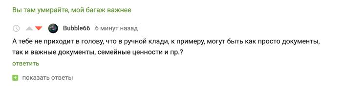 Вот такие пользователи живут на Пикабу Скриншот, Шереметьево, Пожар, Катастрофа, Негатив