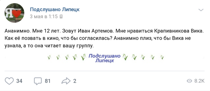 Анонимно Скриншот, Вконтакте, Школота