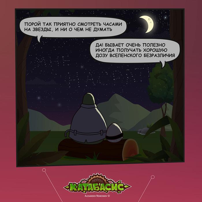 Катабасис. Комикс #016