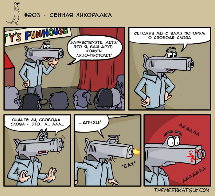 Сенная лихорадка Комиксы, Перевод, Пистолеты, Свобода слова, Themeerkatguy, Дети