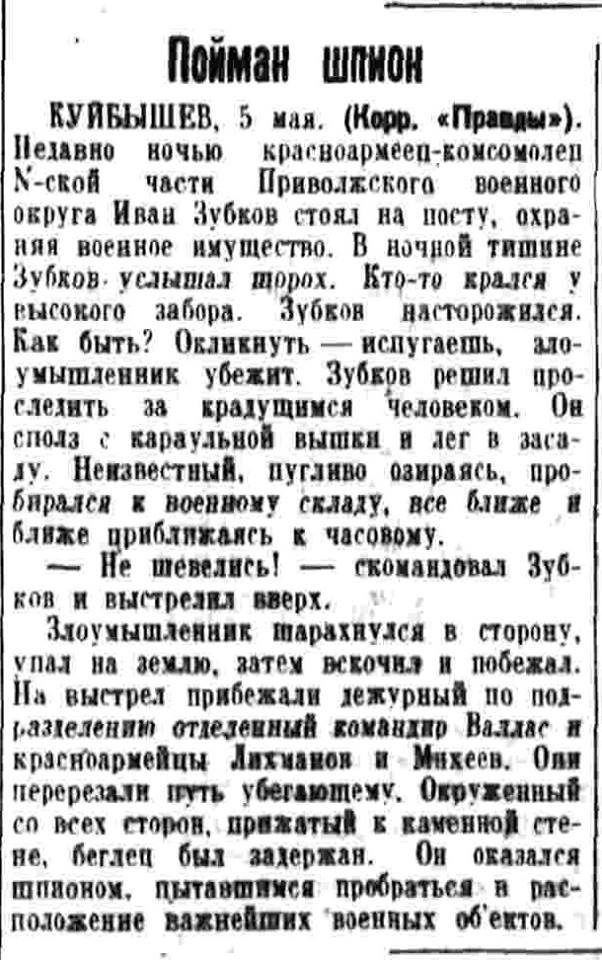 Пойман шпион(снова). СССР, Шпион, Бдительный часовой, Военные объекты