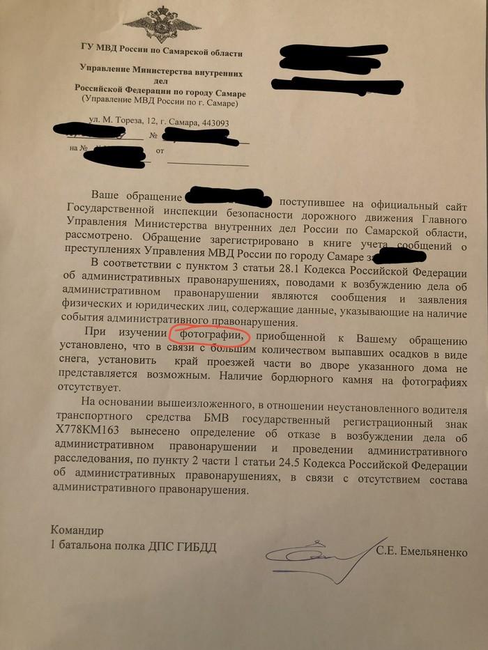 Самарский водитель.... Продолжение #2 Самара, МВД, МВД РФ, ГИБДД, Печаль, Дуракам закон не писан