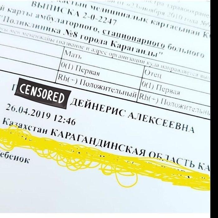"""""""Мать драконов"""" из Караганды"""