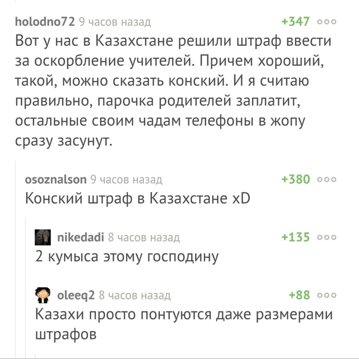 Про Казахстан и понты Казахстан, Понты, Комментарии на Пикабу, Скриншот