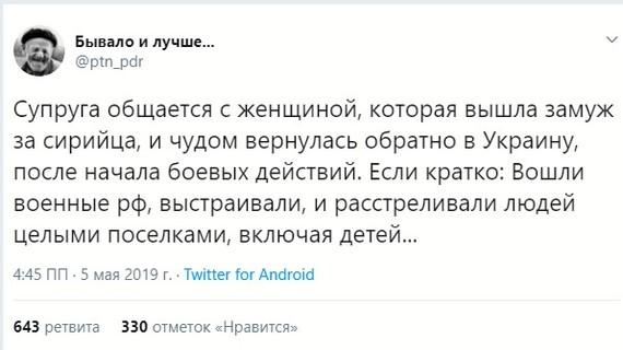 Настало время ахренительных историй. Twitter, Политика, Украина, Сирия, Россия, Дб