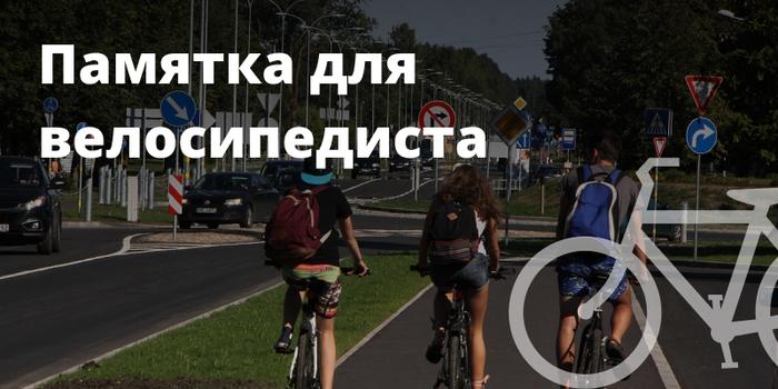 Велосипедисту ПДД не писаны. Велосипед, Велосипедист, ПДД, Соблюдение ПДД, Длиннопост