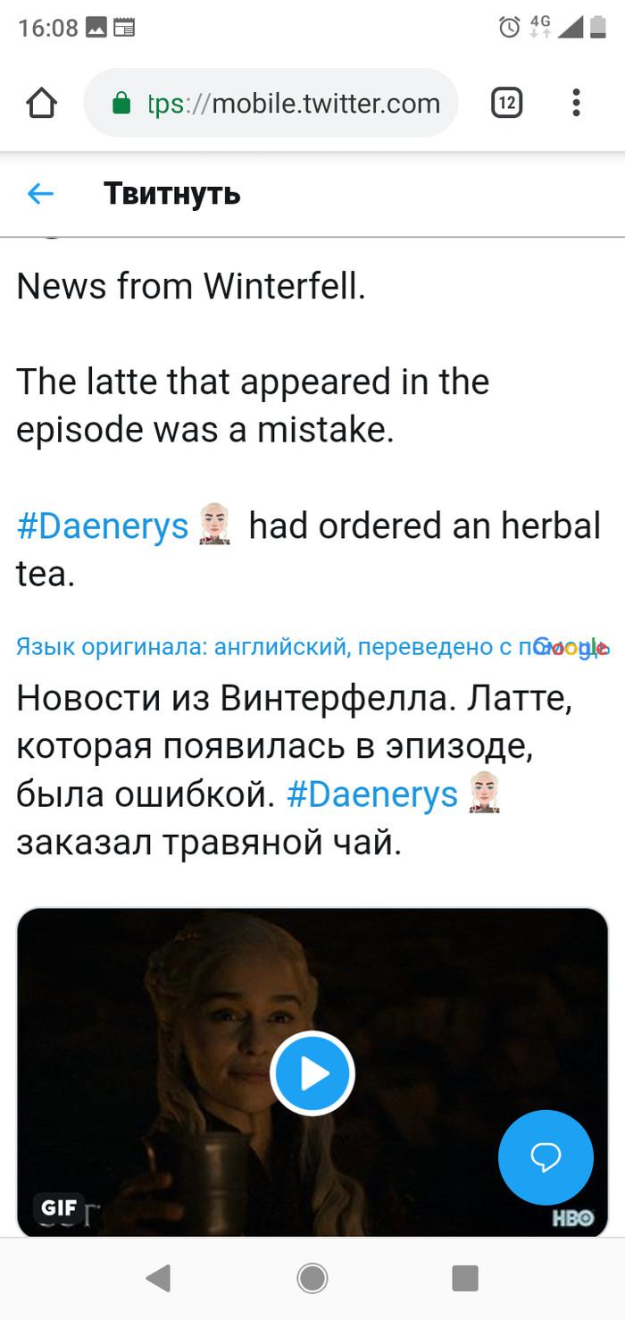 """""""Хотела чаю, отвечаю!"""" Игра престолов, Кофе, HBO, Эмилия Кларк, Длиннопост"""
