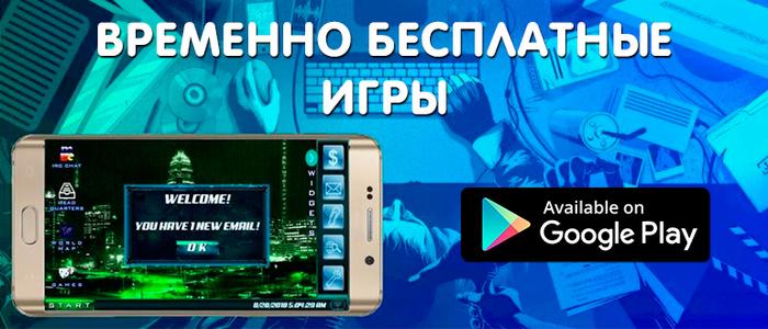 Google Play — подборка временно бесплатных игр Google Play, Игры на андроид, Игры, Длиннопост, Приложения на смартфон