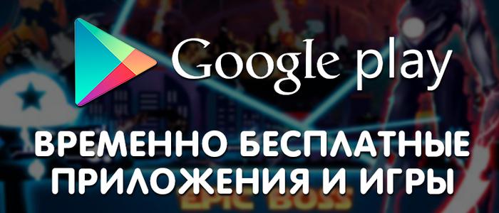 Большая подборка временно бесплатных игр и приложений Google Play на 08.05.19 Google Play, Скидки, Халява, Игры на андроид, Приложения на смартфон, Мобильные игры, Длиннопост