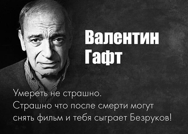Сомнения Валентин Гафт, Мысли, Цитаты