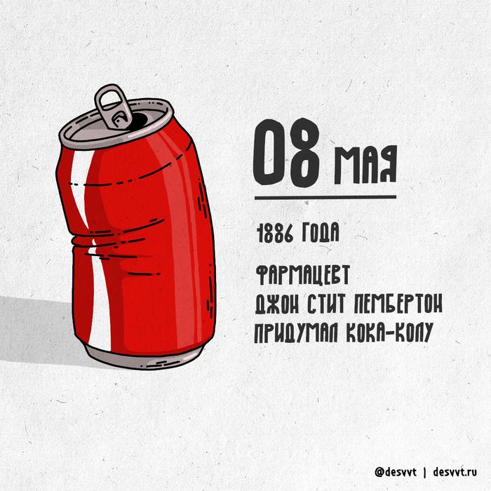 (160/366) 8 мая день Кока-Колы! Проекткалендарь2, Рисунок, Иллюстрации, Coca-Cola, Газировка, Сахар