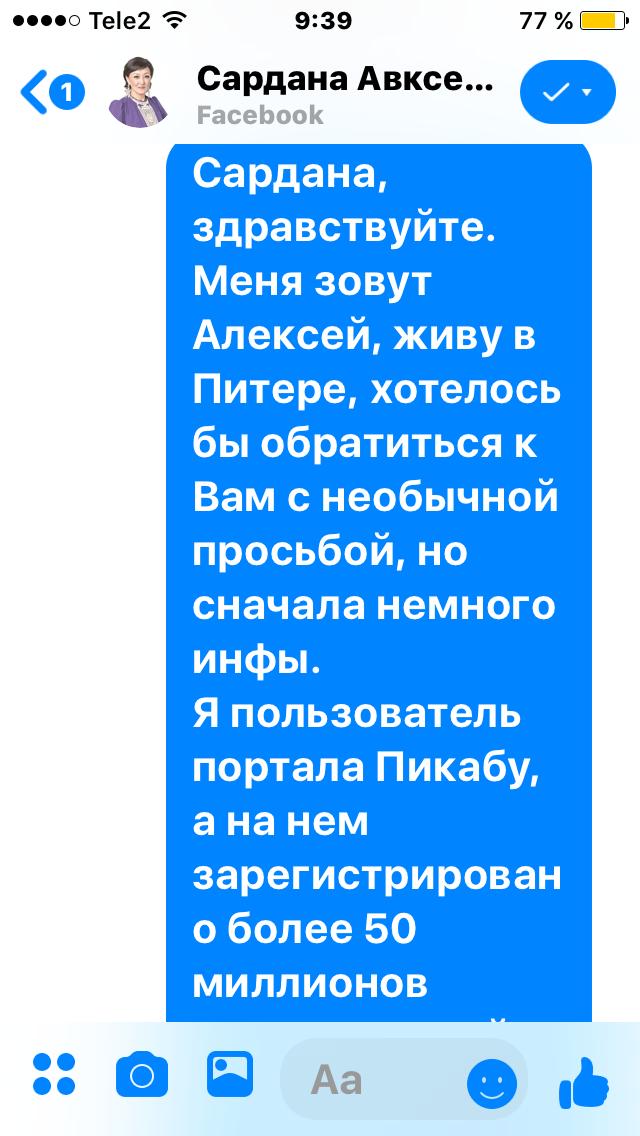 Что мне ответил мэр Якутска, читайте сами! Мэр Якутска, Facebook, Переписка, Скриншот, Длиннопост, Политика