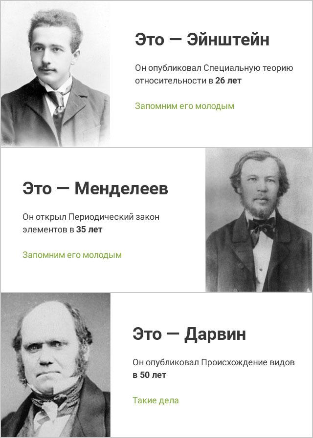 Правильные портреты ученых
